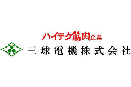 三球電機株式会社様