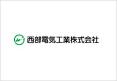 西部電気工業 株式会社 福岡支社様
