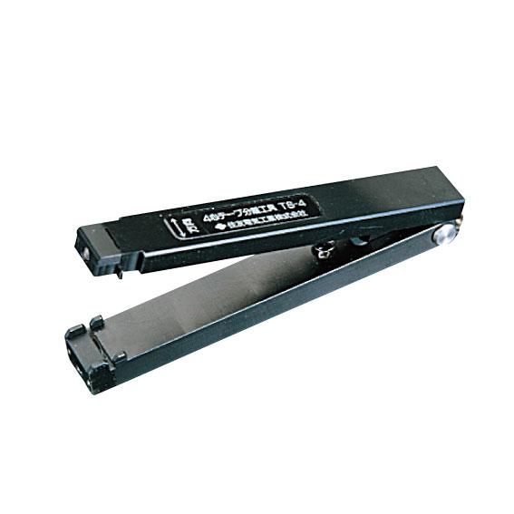 4心テープ分離工具(TS-4) 1