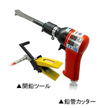 新鉛管解体工具キット