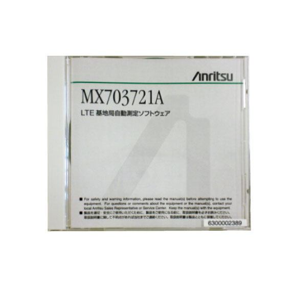 LTE自動測定ソフトウエアMX703721A WCDMA/SW-BOX