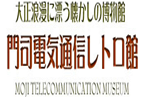 門司電気通信レトロ館 (西日本電信電話株式会社)様