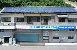 長崎電建工業株式会社様