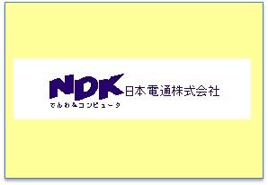 日本電通株式会社様